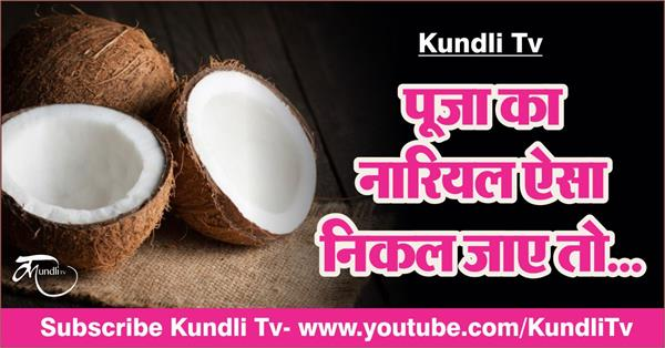 importance of coconut in hindu religion