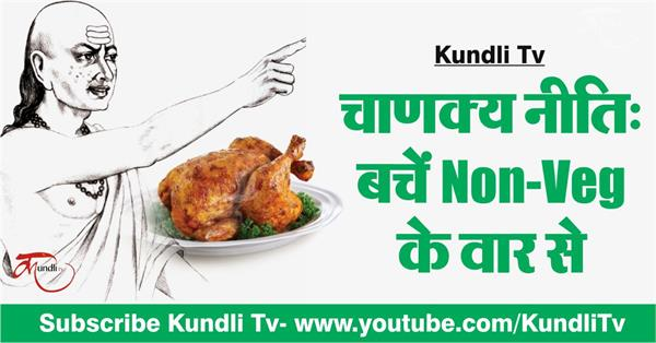 chanakya policy avoid non veg