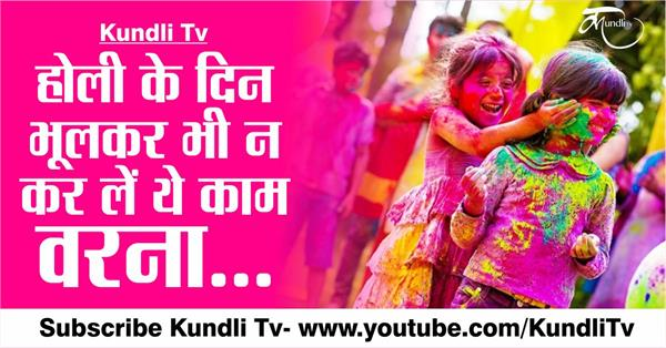 do not do these works on holi