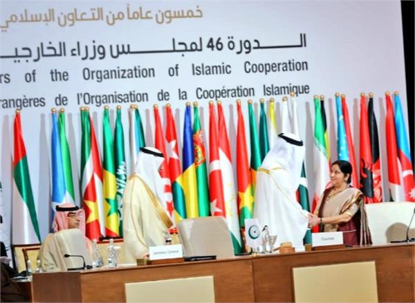 sushma swaraj in oic meeting