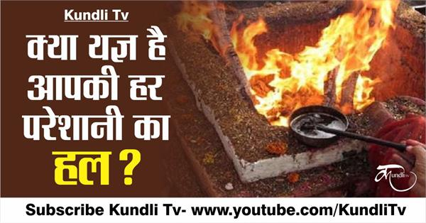 yagya benefits in hindi