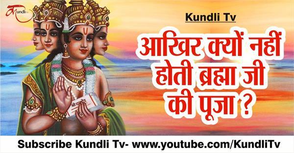 why is not the worship of brahma ji