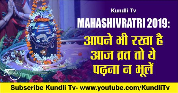 mahashivratri 2019 do not forget to read it