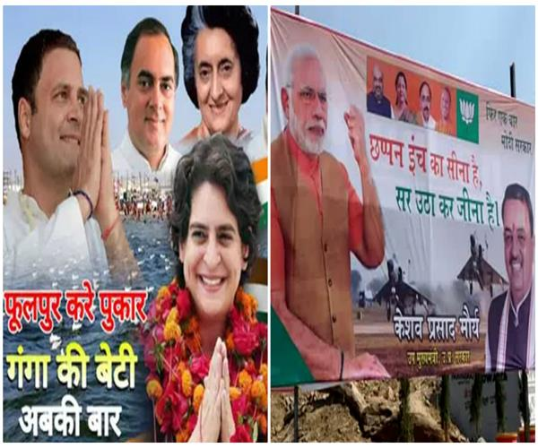 poster war in prayagraj congress is priyanka bjp s modi poster