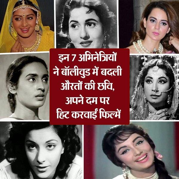Women's Spl: इन 7 अभिनेत्रियों ने बॉलीवुड में बदली औरतों की छवि, अपने दम पर हिट करवाईं फिल्में