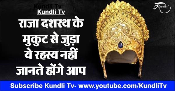 religious story of raja dashrath and his mukut