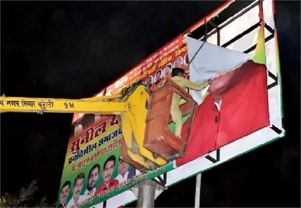 billboards of political parties removed