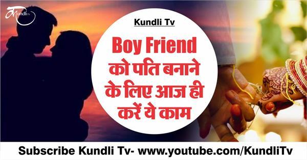 boy friend verses husband