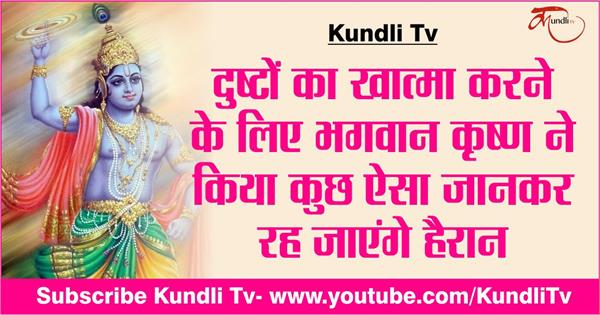 religious story of lord krishna
