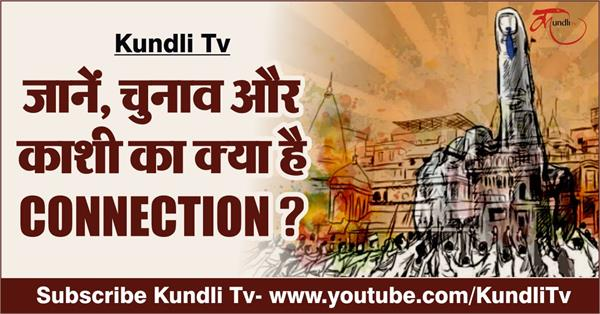 what is the connection of kashi with election