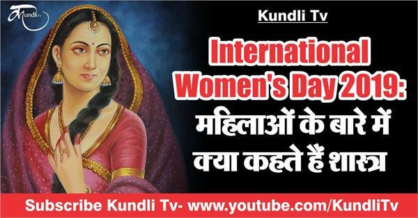 international women s day 2019