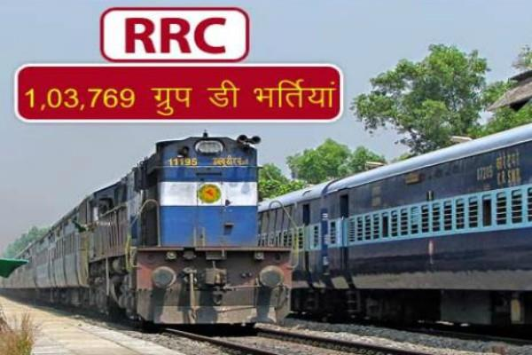 rrc recruitment 2019 these changes in the online registration process