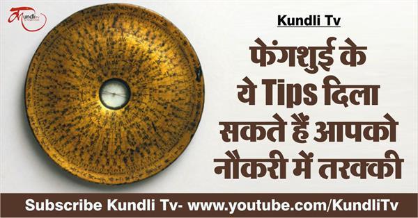 fengshui tips in hindi