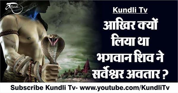 sarveshwar avatar katha