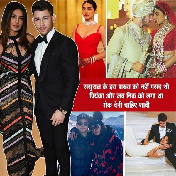 ससुराल के इस शख्स को नहीं पसंद थी प्रियंका और निक को लगा रोक देनी चाहिए शादी