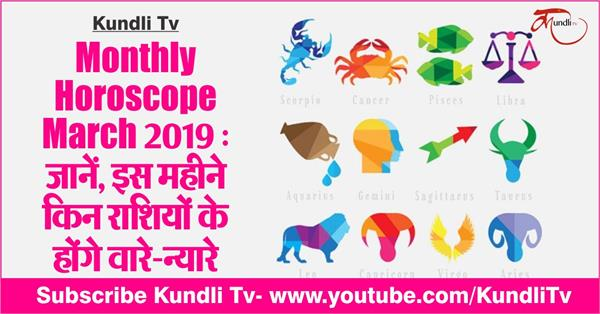 monthly horoscope march 2019