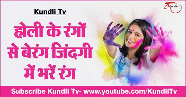 religious and spiritual aspect of holi festival