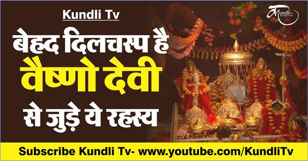 interesting facts related to vaishno devi