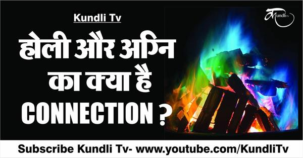 what is the connection between holi and agni dev