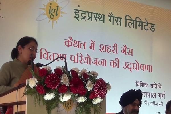 png and cng will provide to kaithal people