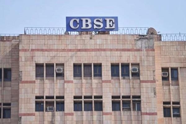 many fake twitter accounts running on the name of cbse