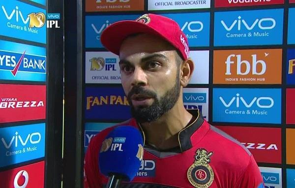Image result for RCB के कप्तान कोहली ने कहा