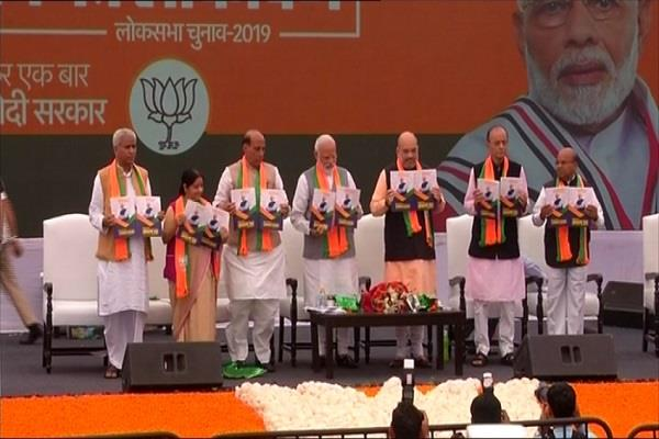 bjp s manifesto promises to complete 75 resolutions by 2022
