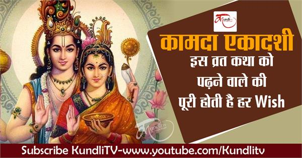 kamada ekadashi fast story