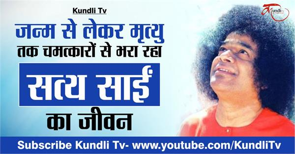 life of satya sai full of miracles from birth to death