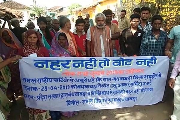 election boycott people opened at bandwada poling booth