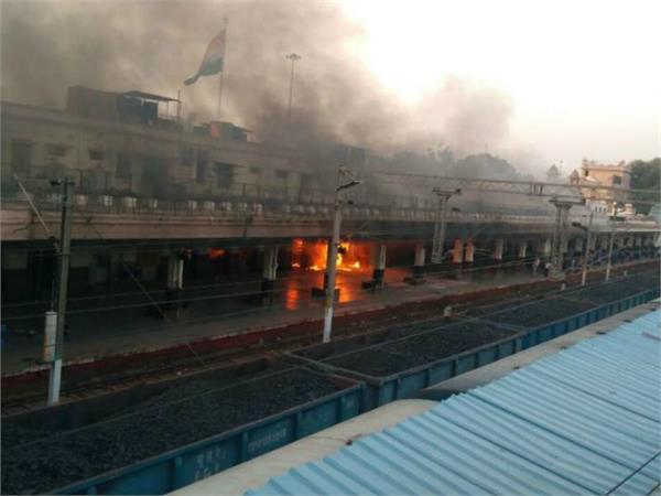 fire in gwalior railway station