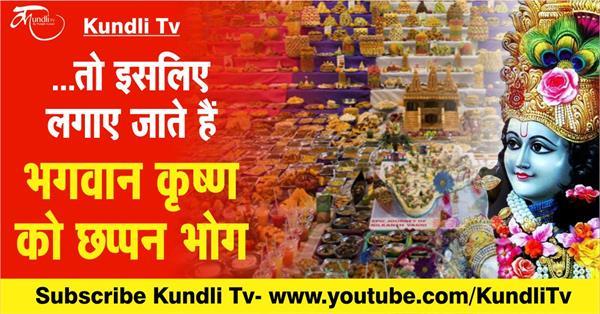 why do we offer chappan bhog to lord krishna