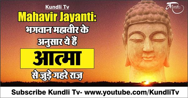 mahavir jayanti 2019