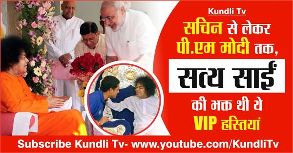 from sachin to pm modi the devotees of satya sai were these vip celebrities