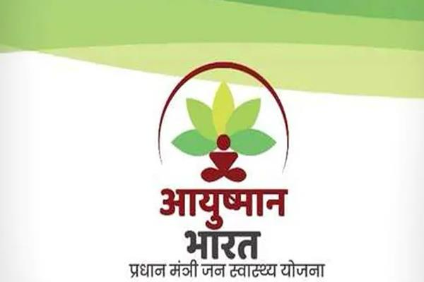 number of people taking advantage of ayushman bharat scheme crosses 20 lakhs