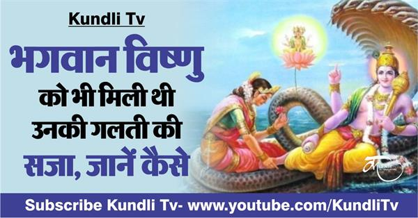 lord vishnu katha in hindi