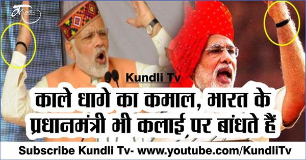 connection of black thread with prime minister narinder modi
