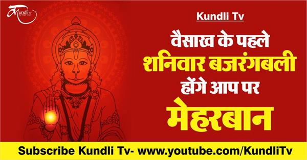 special upay of lord hanuman