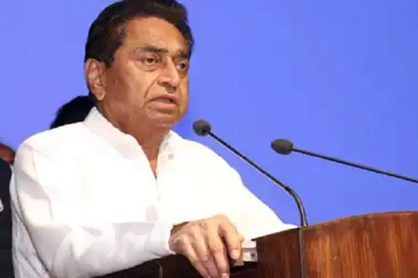 cm kamal nath launches congress theme song