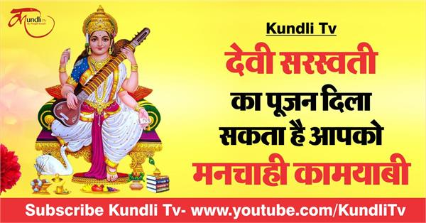 worship of goddess saraswati