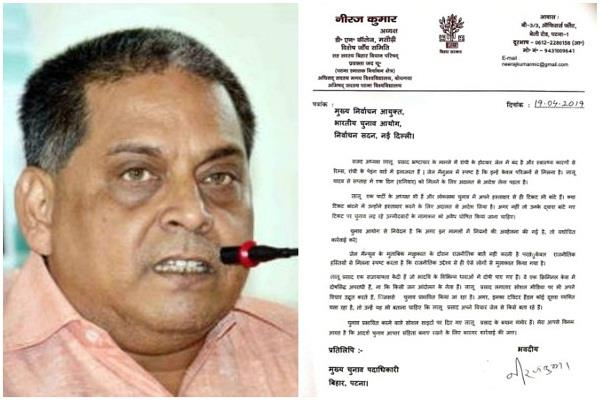 jdu spokesman write a letter to ec