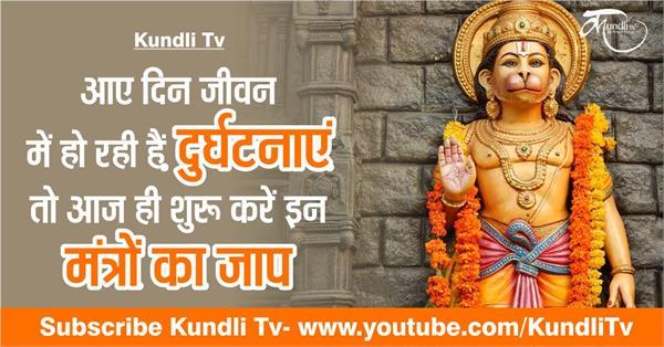 hanuman special mantra for multiple problems