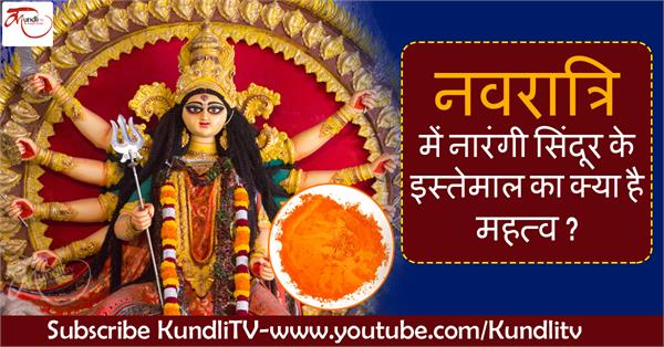 what is the significance of the use of orange vermilion in navratri
