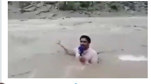 pakistani reporter stands in middle of stream gets in depth story