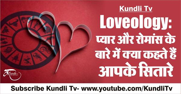 loveologylove horoscope