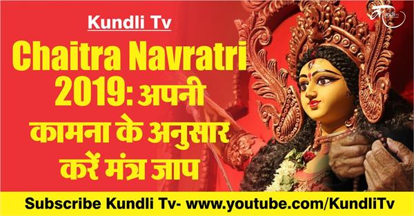 chaitra navratri 2019 make mantra as per your wishes