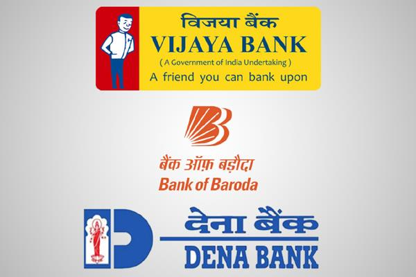 vijaya bank and dena bank merge into bank of baroda