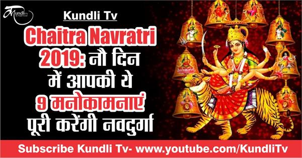 chaitra navratri 2019 navdurga will fulfill your all wishes