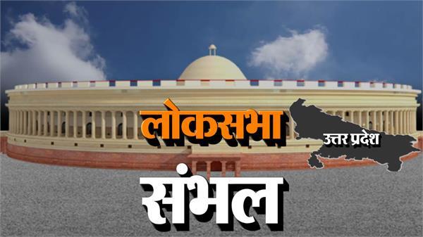 lok sabha elections 2019 sambhal lok sabha seat