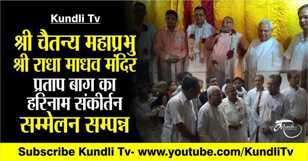 shree chaitanya mahaprabhu shri radha madhav mandir